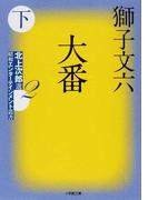 大番 下 (小学館文庫 昭和エンターテインメント叢書)(小学館文庫)
