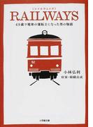 RAILWAYS 49歳で電車の運転士になった男の物語 (小学館文庫)(小学館文庫)