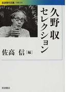 久野収セレクション (岩波現代文庫 学術)(岩波現代文庫)