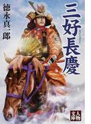 三好長慶 (人物文庫)(人物文庫)