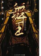 舞王-MAIOH- (メディアワークス文庫)(メディアワークス文庫)