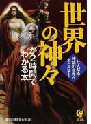 世界の神々が2時間でわかる本 壮大なる神話の世界へ、ようこそ! (KAWADE夢文庫)(KAWADE夢文庫)