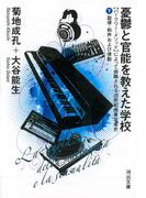 憂鬱と官能を教えた学校 〈バークリー・メソッド〉によって俯瞰される20世紀商業音楽史 下 旋律・和声および律動 (河出文庫)(河出文庫)