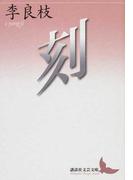 刻 (講談社文芸文庫)(講談社文芸文庫)