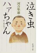泣き虫ハァちゃん (新潮文庫)(新潮文庫)