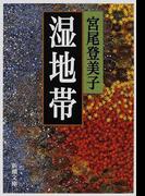 湿地帯 (新潮文庫)(新潮文庫)