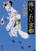 怖いこわい京都 (新潮文庫)(新潮文庫)
