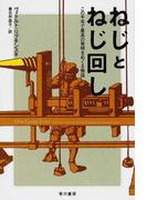 ねじとねじ回し この千年で最高の発明をめぐる物語 (ハヤカワ文庫 NF)(ハヤカワ文庫 NF)