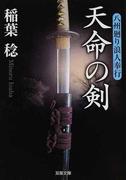 天命の剣 (双葉文庫 八州廻り浪人奉行)(双葉文庫)