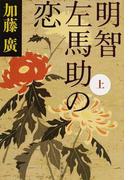 明智左馬助の恋 上 (文春文庫)(文春文庫)