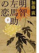 明智左馬助の恋 下 (文春文庫)(文春文庫)