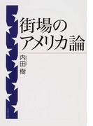 街場のアメリカ論 (文春文庫)(文春文庫)