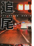 追尾 (小学館文庫 みちのく麵食い記者・宮沢賢一郎)(小学館文庫)