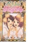 ベリーダイナマイト 3 (マーガレットコミックス)(マーガレットコミックス)