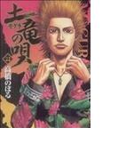 土竜の唄 22 (ヤングサンデーコミックス)