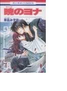 暁のヨナ 2 (花とゆめCOMICS)(花とゆめコミックス)