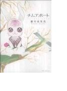 チムアポート (花とゆめCOMICSスペシャル)