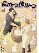兎オトコ虎オトコ 2 (CHOCOLAT COMICS)(ショコラコミックス)