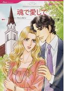 魂で愛して (ハーレクインコミックス Pure Romance)(ハーレクインコミックス)