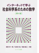 インターネットで学ぶ社会科学系のための数学 第4版