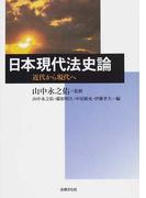 日本現代法史論 近代から現代へ