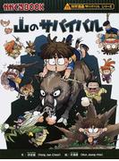 山のサバイバル 生き残り作戦 (かがくるBOOK 科学漫画サバイバルシリーズ)