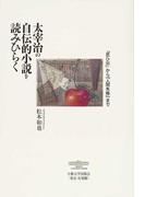 太宰治の自伝的小説を読みひらく 「思ひ出」から『人間失格』まで