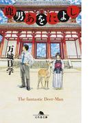 鹿男あをによし (幻冬舎文庫)(幻冬舎文庫)