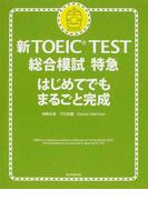 新TOEIC TEST総合模試特急 はじめてでもまるごと完成