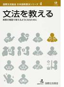 文法を教える 実際の場面で使えるようになるために (国際交流基金日本語教授法シリーズ)