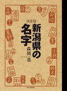 新潟県の名字 決定版