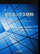 セラミックス材料 (E−コンシャス)
