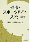 健康・スポーツ科学入門 改訂版