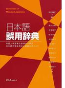 日本語誤用辞典 外国人学習者の誤用から学ぶ日本語の意味用法と指導のポイント