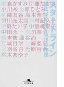 スタートライン 始まりをめぐる19の物語 (幻冬舎文庫)(幻冬舎文庫)