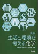 生活と環境を考える化学 新版