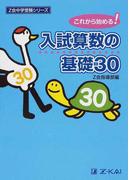 入試算数の基礎30 これから始める! (Z会中学受験シリーズ)