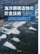 海洋鋼構造物の防食技術 厳しい腐食と戦った防食技術者たちの20年間のノートから