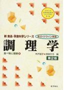 調理学 第2版 (新食品・栄養科学シリーズ 食べ物と健康)