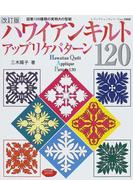 ハワイアンキルトアップリケパターン120 改訂版