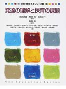 発達の理解と保育の課題 第2版 (保育・教育ネオシリーズ)