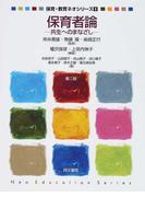 保育者論 共生へのまなざし 第2版 (保育・教育ネオシリーズ)