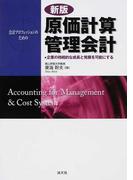 原価計算・管理会計 会計プロフェッションのための 企業の持続的な成長と発展を可能にする 新版