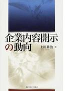 企業内容開示の動向 (関西学院大学研究叢書)