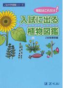 入試に出る植物図鑑 暗記はこれだけ! (Z会中学受験シリーズ)