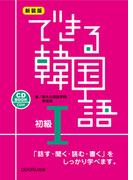 できる韓国語 初級 新装版 (CD BOOK)