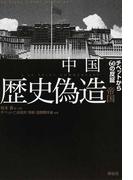 中国歴史偽造帝国 チベットから60の反証