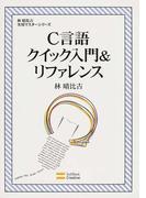 C言語クイック入門&リファレンス (林晴比古実用マスターシリーズ)(林晴比古実用マスターシリーズ)