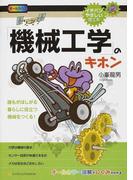 「機械工学」のキホン 誰もがほしがる暮らしに役立つ機械をつくる! (イチバンやさしい理工系)(イチバンやさしい理工系)