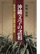 沖縄文学の諸相 戦後文学・方言詩・戯曲・琉歌・短歌 (叢書・沖縄を知る)